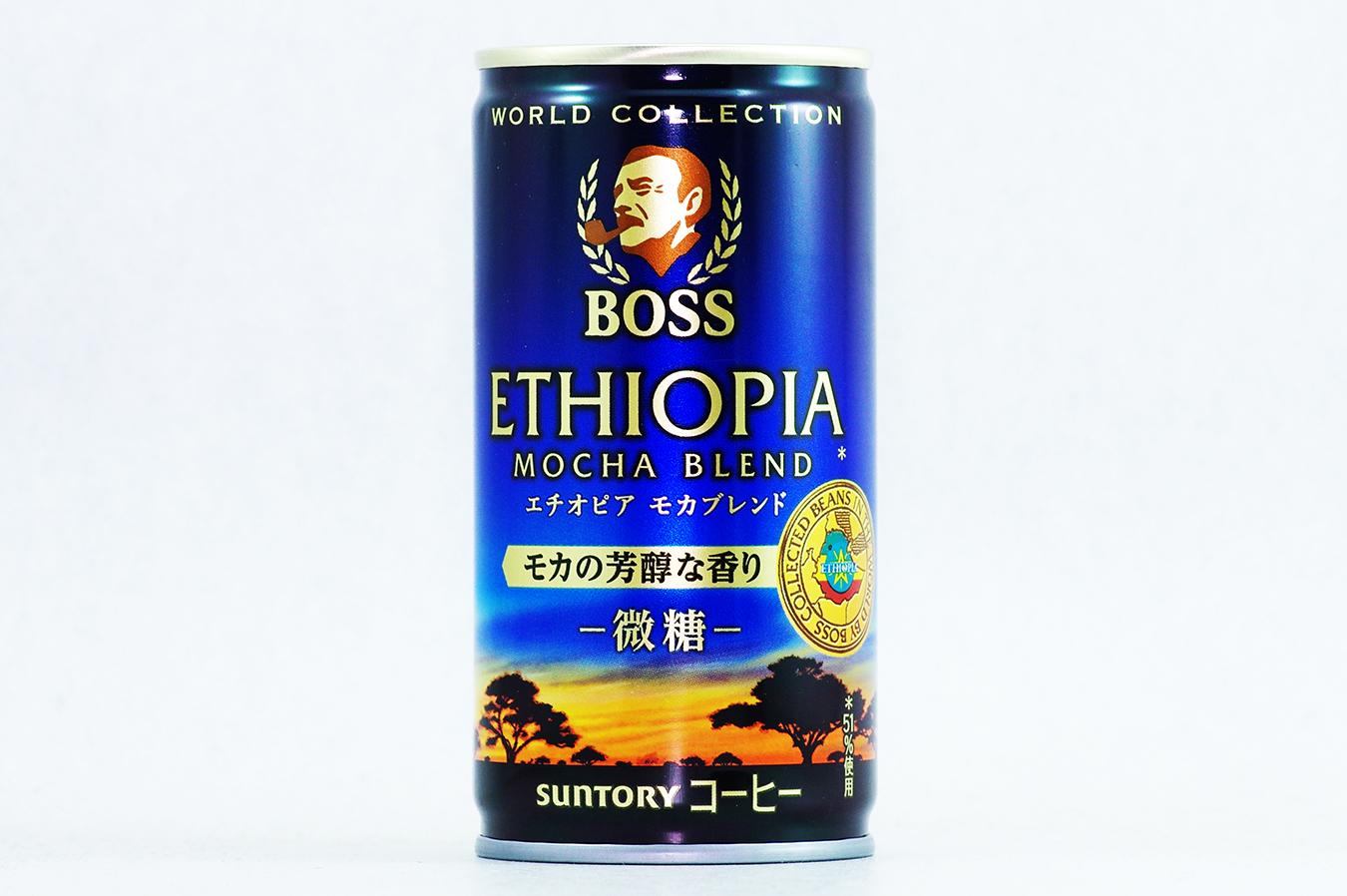 BOSS ワールドコレクション エチオピアモカブレンド 2017年