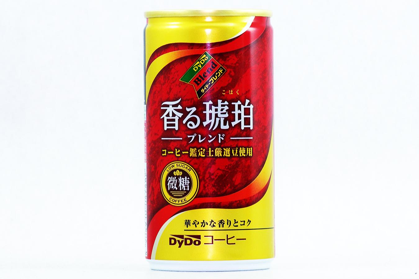 ダイドーブレンド 香る琥珀ブレンド微糖 2017年9月