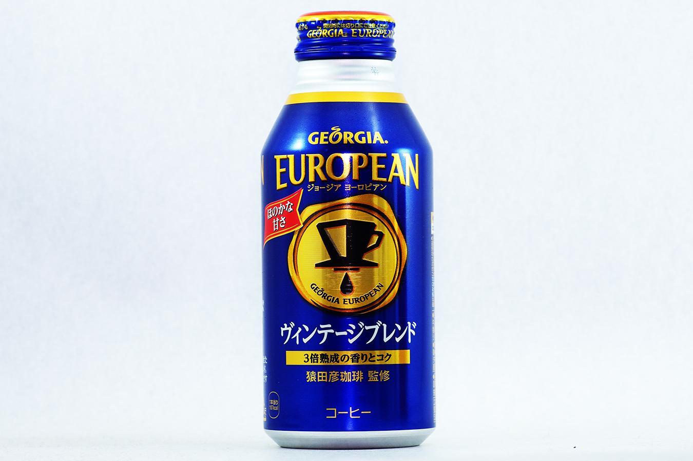 GEORGIA ヨーロピアン カフェラテ ヴィンテージブレンド 370mlボトル缶 2017年9月