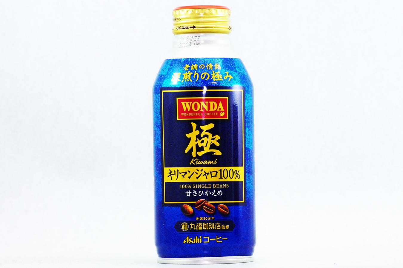 WONDA 極 キリマンジャロ100% ボトル缶370g 2017年10月