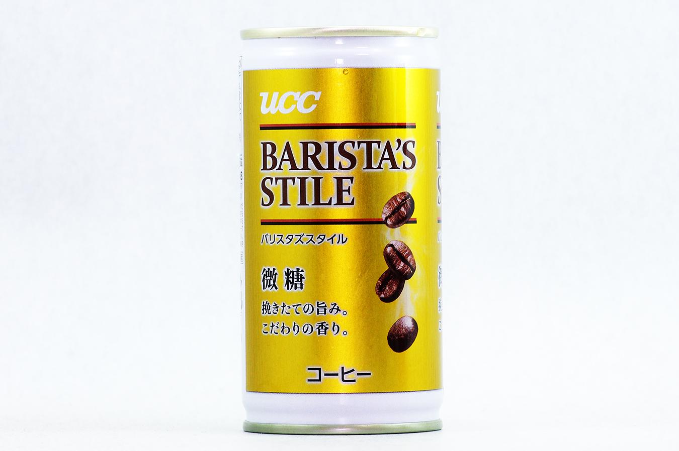 UCC BARISTA'S STILE 微糖 2017年11月