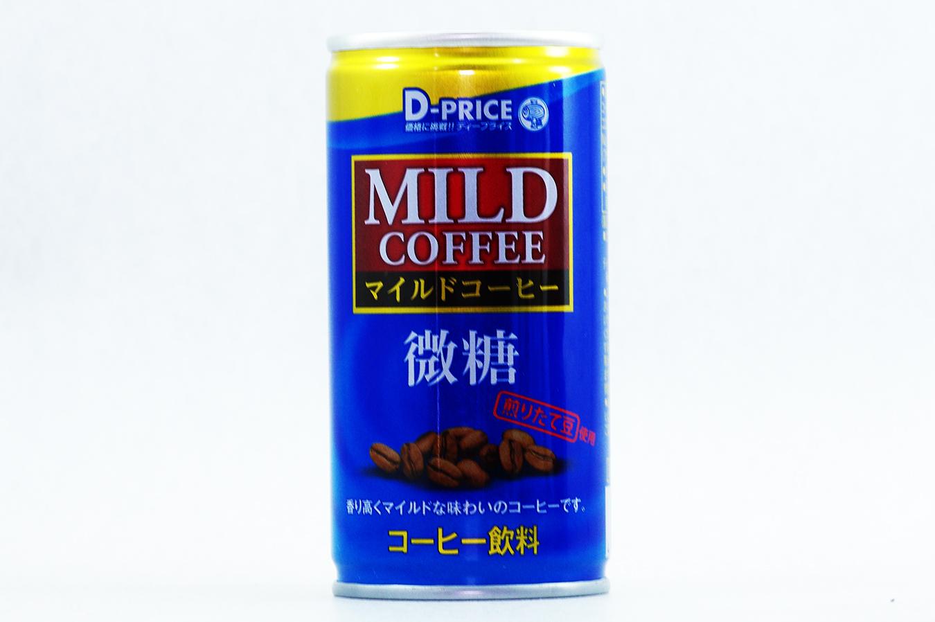 D-PRICE マイルドコーヒー 微糖 2017年11月