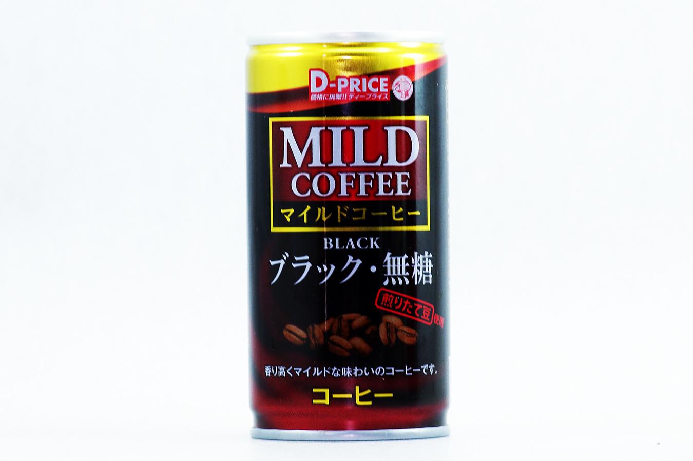 D-PRICE マイルドコーヒー ブラック・無糖 2017年11月