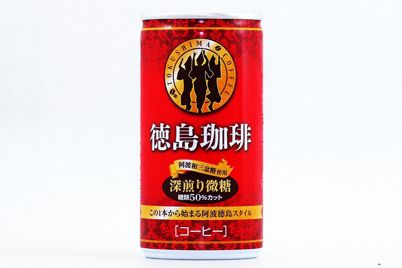 徳島珈琲 深煎り微糖 2017年12月