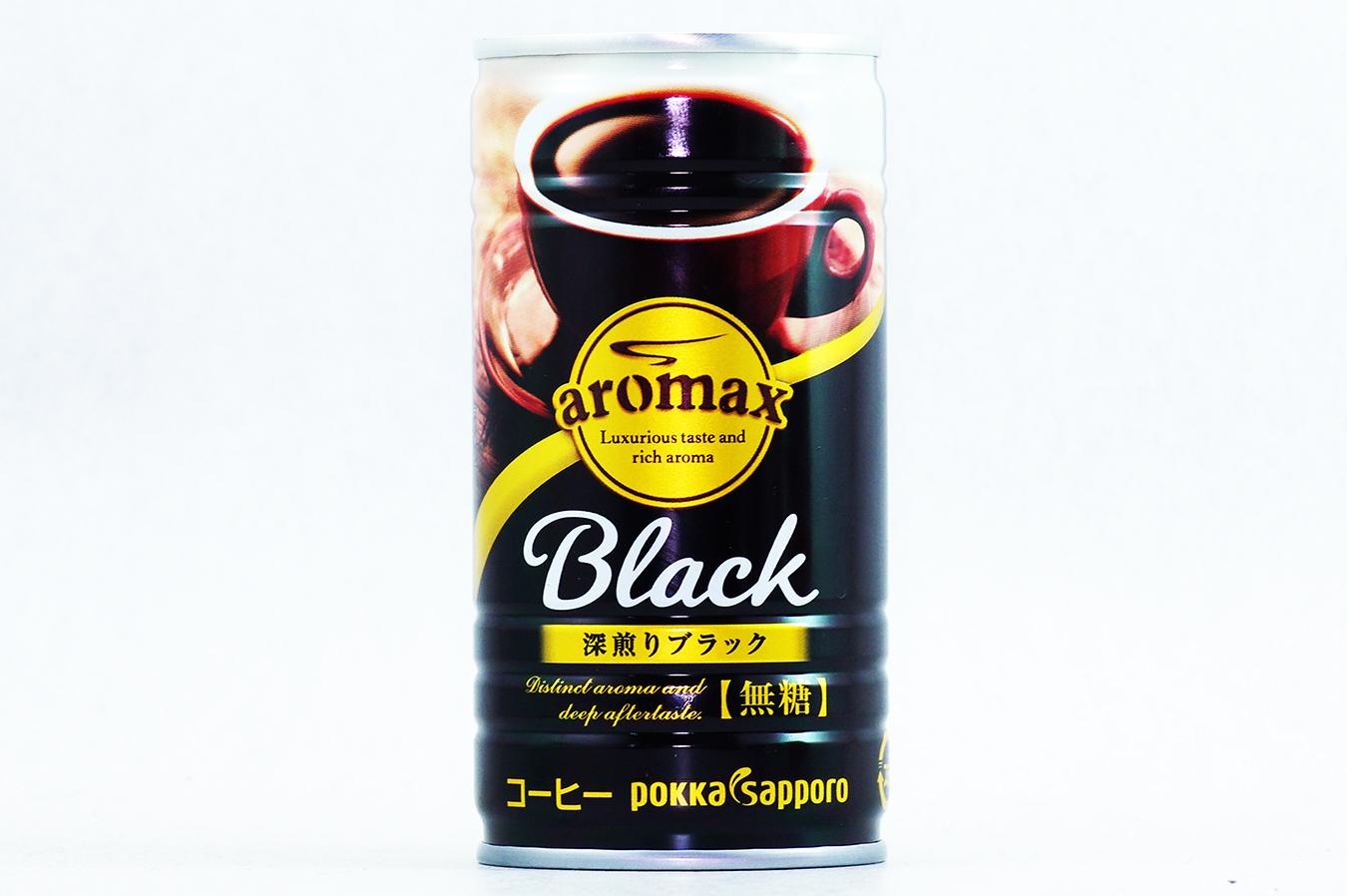 aromax ブラック 2018年3月