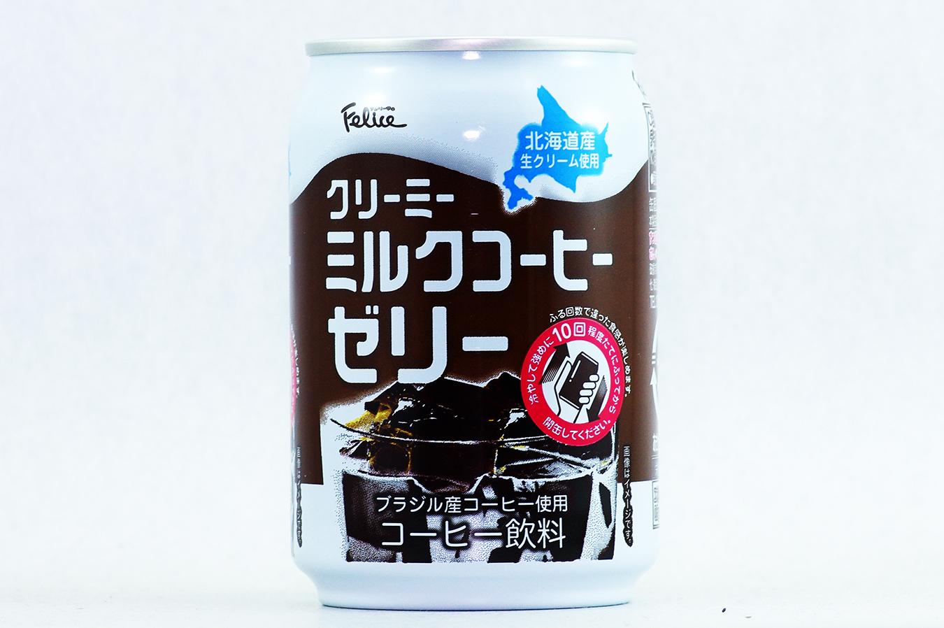 富永食品 Felice クリーミーミルクコーヒーゼリー
