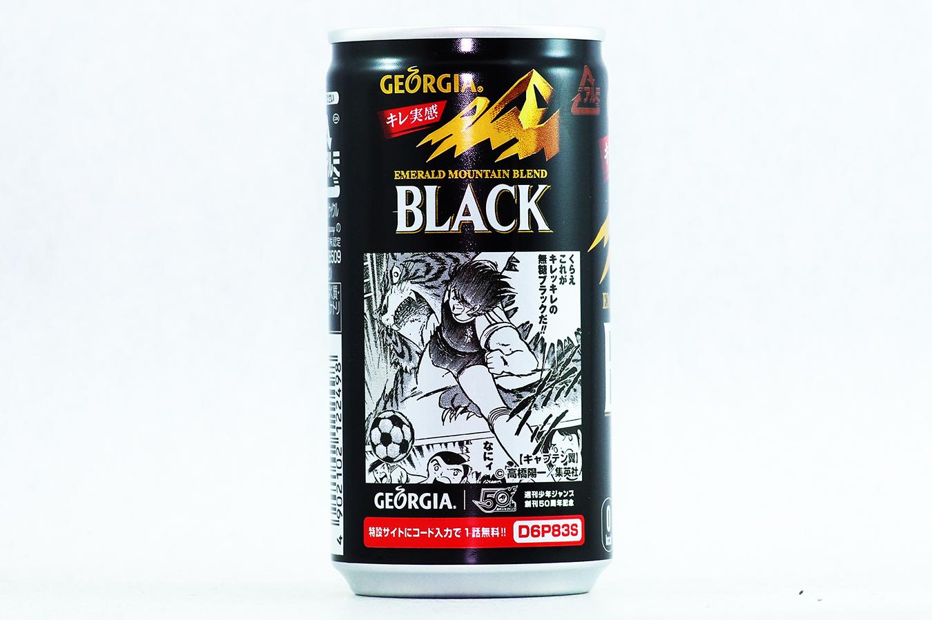 GEORGIA エメラルドマウンテンブレンド ブラック 週刊少年ジャンプ創刊50周年記念缶【キャプテン翼】 裏面 2018年5月
