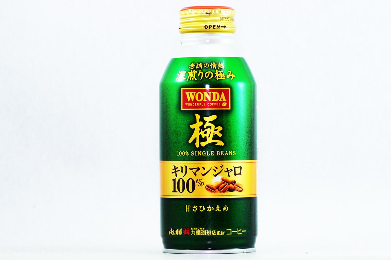 WONDA 極 キリマンジャロ100% ボトル缶370g 2018年5月
