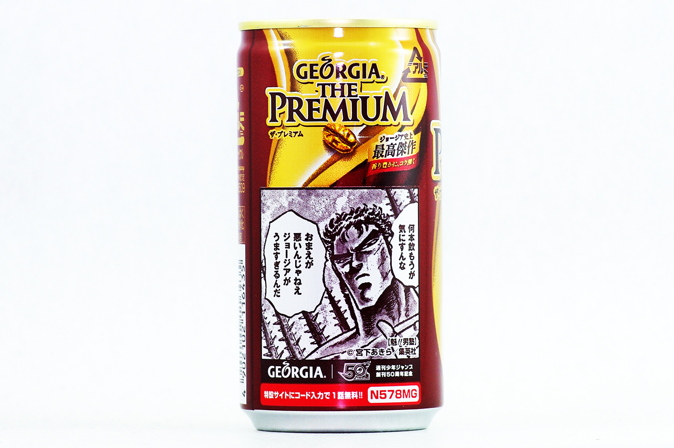 GEORGIA ザ・プレミアム 週刊少年ジャンプ創刊50周年記念缶 【魁!!男塾】 表面 2018年7月