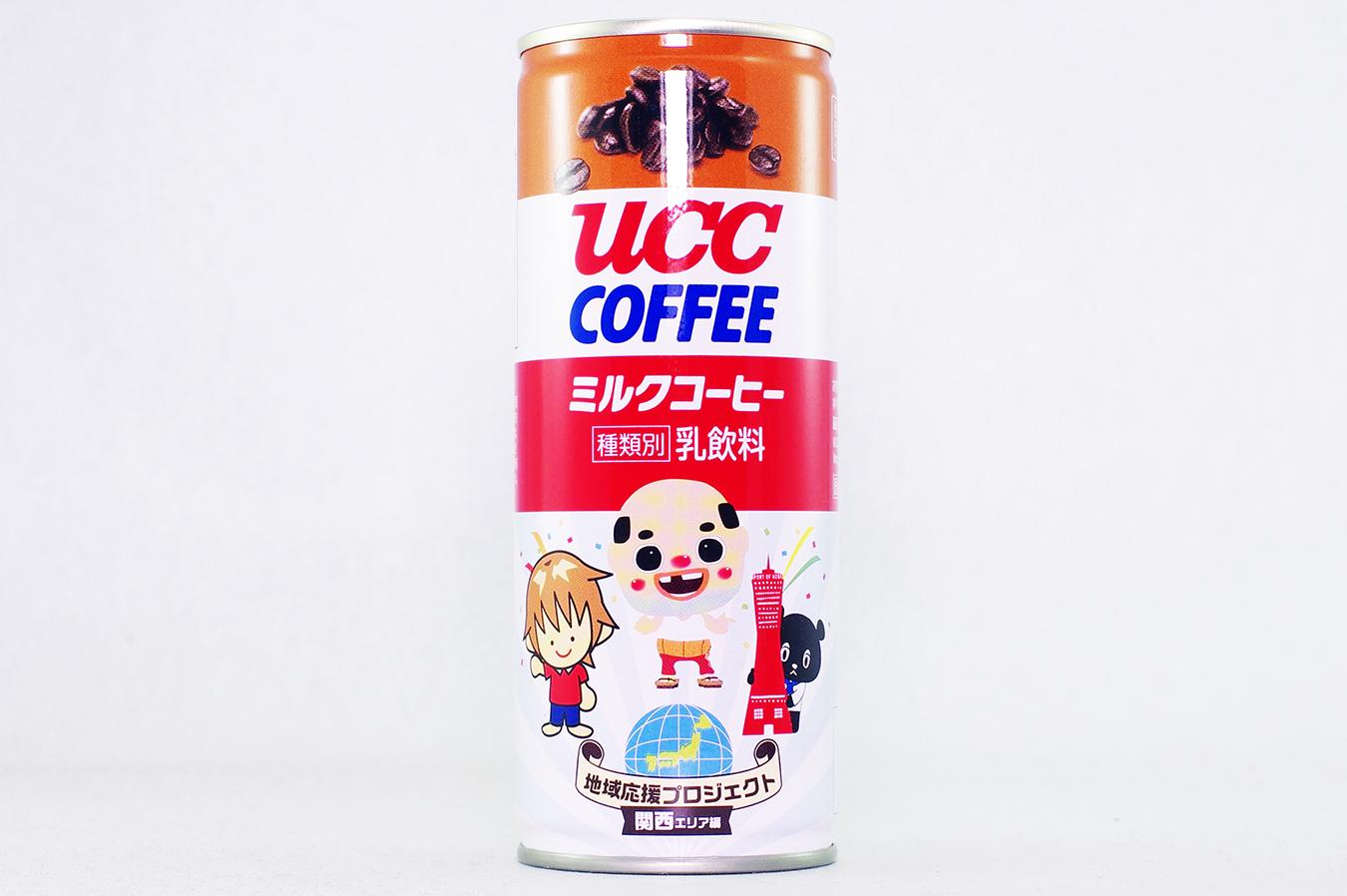 UCC ミルクコーヒー ご当地キャラ缶 関西エリア編 2018年9月