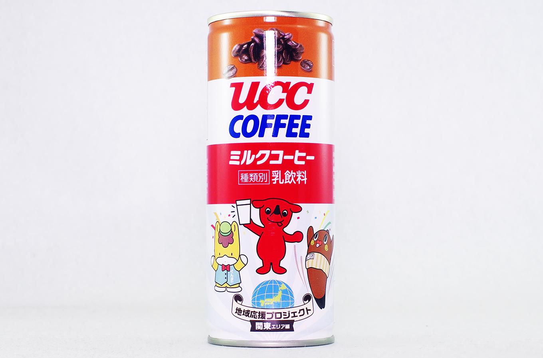 UCC ミルクコーヒー ご当地キャラ缶 関東エリア編 2018年9月