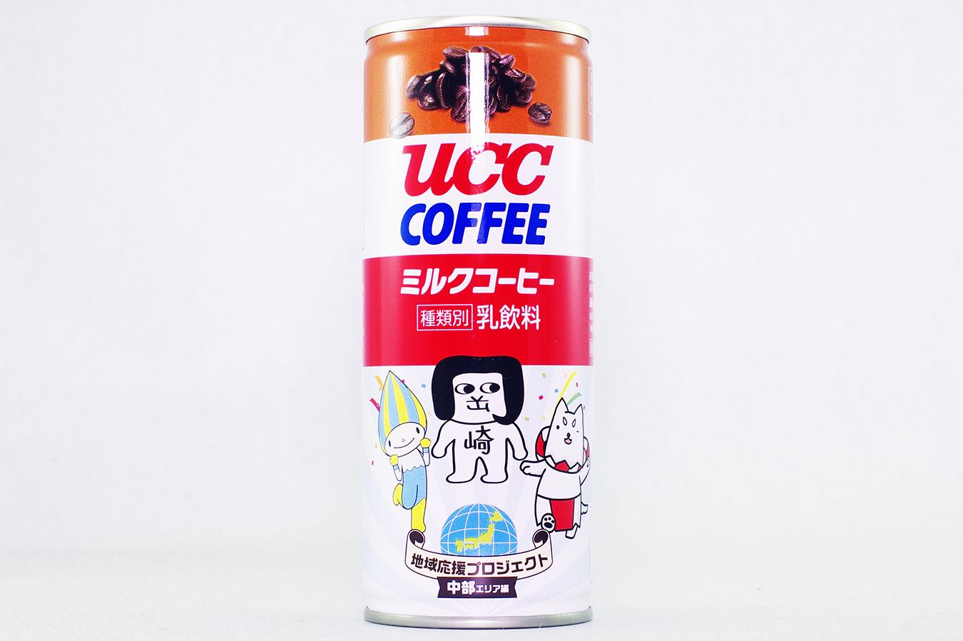 UCC ミルクコーヒー ご当地キャラ缶 中部エリア編 2018年9月