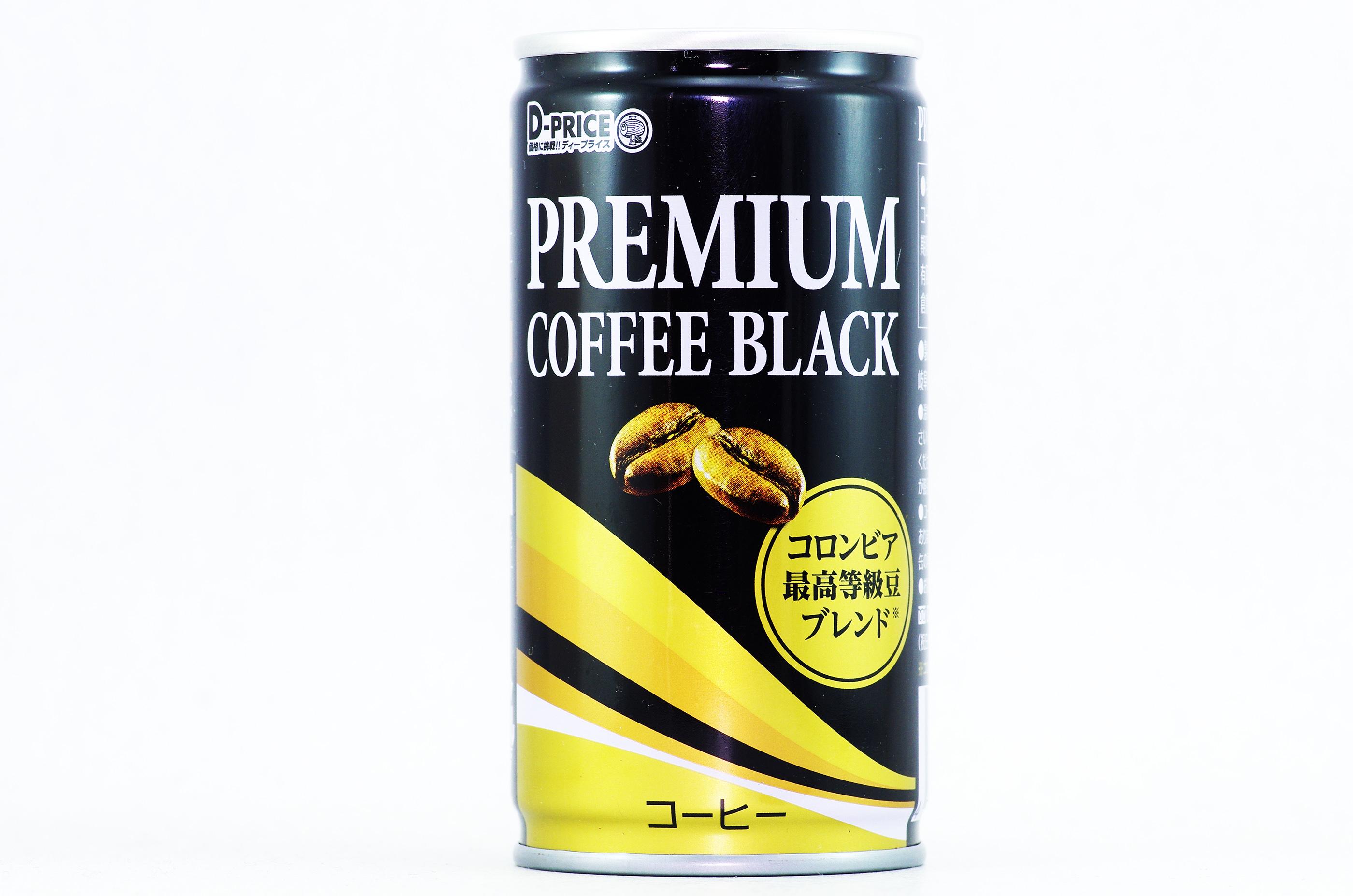 D-PRICE プレミアムコーヒー ブラック 2018年11月